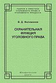 Вадим Филимонов -Охранительная функция уголовного права