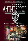 Максим Шахов -Битва за Крым