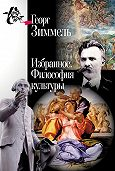 Георг Зиммель -Избранное. Философия культуры
