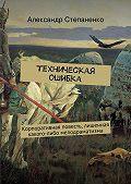 Александр Степаненко - Техническая ошибка. Корпоративная повесть, лишенная какого-либо мелодраматизма