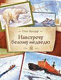 Олег Бундур -Навстречу белому медведю
