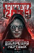 Ринат Таштабанов -Метро 2035: Воскрешая мертвых