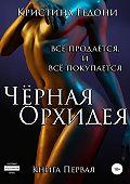 Кристина Гедони -Чёрная Орхидея. Книга 1