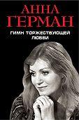 Анна Герман -Гимн торжествующей Любви