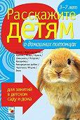 Э. Л. Емельянова - Расскажите детям о домашних питомцах