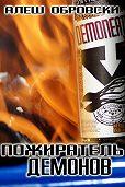 Алеш Обровски -Пожиратель демонов