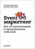 Наталия Франкель -Event-маркетинг. Все об организации и продвижении событий