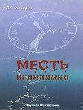 Лев Аскеров -Месть невидимки