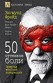 Рихард Крафт-Эбинг -50 оттенков боли. Природа женской покорности