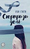 Ева Гата -Сюрпризи долі