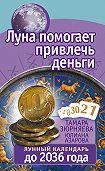 Юлиана Азарова, Тамара Зюрняева - Луна помогает привлечь деньги. Лунный календарь до 2036 года