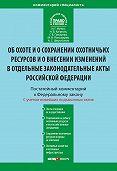 М. В. Пономарев -Комментарий к Федеральному закону от 24 июля 2009 г. №209-ФЗ «Об охоте и о сохранении охотничьих ресурсов и о внесении изменений в отдельные законодательные акты Российской Федерации» (постатейный)