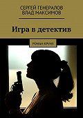 Сергей Генералов -Игра вдетектив