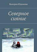 Валерия Юдинова -Северное сияние