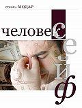 Стефка Модар -Человек – сейф