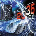 Елена Воронова -Шёл 2035 год