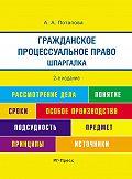 А. Потапова - Шпаргалка по гражданско-процессуальному праву
