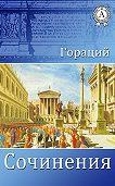 Гораций -Сочинения
