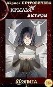 Лариса Петровичева - Крылья ветров (сборник)