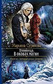 Марьяна Сурикова -Пленница. В оковах магии