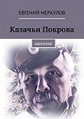 Евгений Меркулов -Казачьи Покрова. Избранное