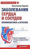 Константин Крулев -Заболевания сердца и сосудов. Профилактика и лечение
