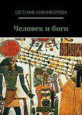 Евгения Никифорова -Человек ибоги