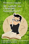 Анатолий Сидоров - Не хотят ли стороны помирится?