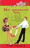 Вера Иванова -Мой прекрасный враг