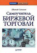 Евгений Сипягин - Самоучитель биржевой торговли