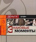 Александр Соловьев -Знаковые моменты