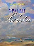 Виталий Ковалев -Ураган «Лолита»
