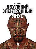 Евгений Ищенко - Двуликий электронный Янус