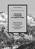 Артем Ковалев -Легенда оРыцаре насеромконе