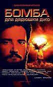 Эдуард Филатьев - Бомба для дядюшки Джо
