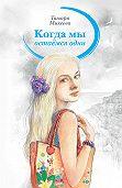 Тамара Михеева - Когда мы остаемся одни