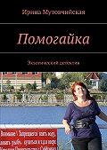 Ирина Мутовчийская -Помогайка