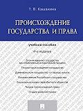 Татьяна Кашанина -Происхождение государства и права. 4-е издание. Учебное пособие