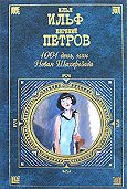Илья Ильф -Из записных книжек 1925-1937 гг.