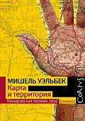 Мишель Уэльбек -Карта и территория