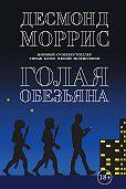 Десмонд Моррис -Голая обезьяна (сборник)
