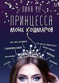 Лина Мур -Принцесса моих кошмаров