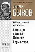 Дмитрий Львович Быков -Ангелы и демоны Михаила Лермонтова
