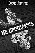 Борис Акунин -Не прощаюсь