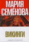 Мария Семёнова - Викинги (сборник)