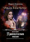 Мария Данилова -Практическая магия