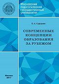 Елена Сурудина -Современные концепции образования за рубежом: учебное пособие