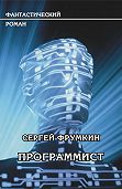 Сергей Фрумкин - Программист