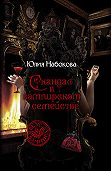 Юлия Валерьевна Набокова -Скандал в вампирском семействе