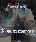 Александр Ермак - Жизнь по контракту